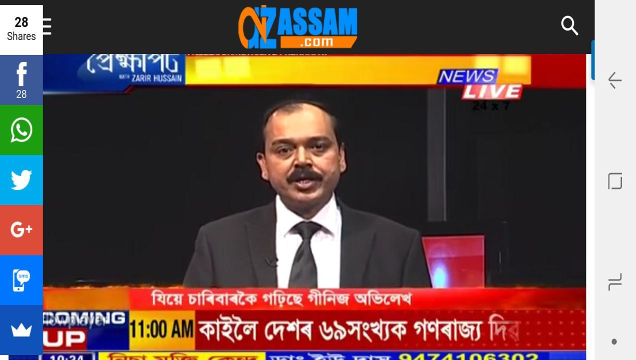 Assam News Live TV Browser for Android - APK Download
