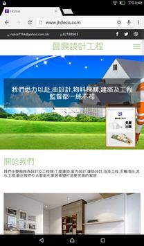 晉興設計工程 screenshot 2