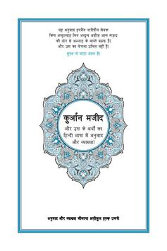 Holy Quran (पवित्र कुरान) Hindi Edition poster