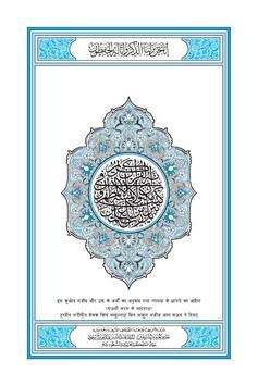 Holy Quran (पवित्र कुरान) Hindi Edition screenshot 1