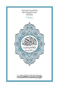 Holy Quran (पवित्र कुरान) Hindi Edition screenshot 2
