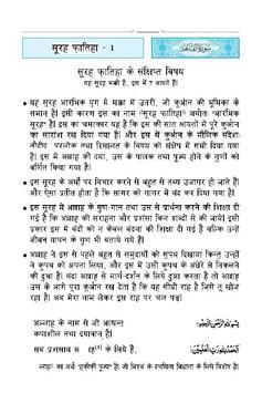 Holy Quran (पवित्र कुरान) Hindi Edition screenshot 4