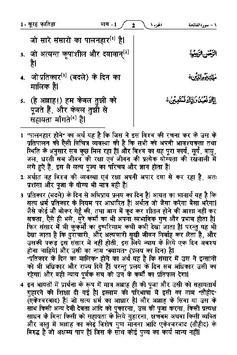 Holy Quran (पवित्र कुरान) Hindi Edition screenshot 5