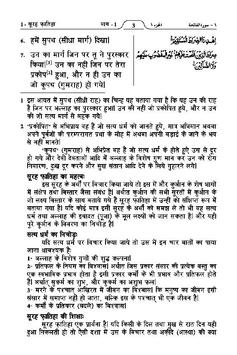 Holy Quran (पवित्र कुरान) Hindi Edition screenshot 6