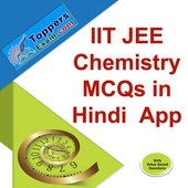 IIT JEE Chemistry in Hindi Free Important MCQsTest icon