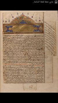 Ибн Сина screenshot 2