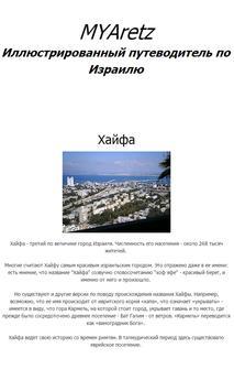 Israel Travel Guide apk screenshot