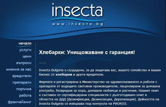 Insecta.BG apk screenshot