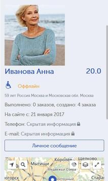 Инватакси-автоволонтер apk screenshot