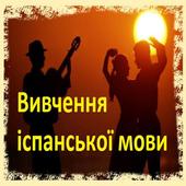 Іспанська для українців icon