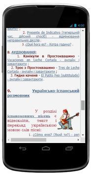 Іспанська для українців screenshot 1