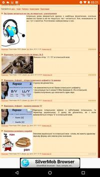 Іспанська для українців screenshot 21