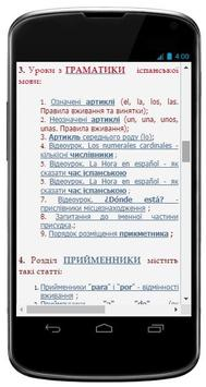 Іспанська для українців screenshot 3