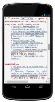 Іспанська для українців screenshot 4