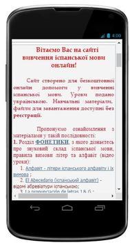 Іспанська для українців screenshot 8