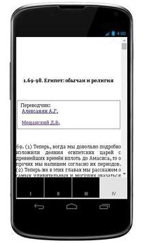 Историческая библиотека   Том 7 apk screenshot