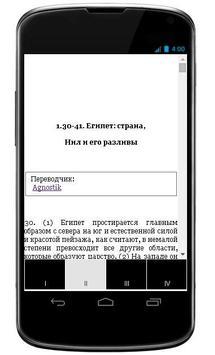 Историческая библиотека | Том 9 screenshot 19
