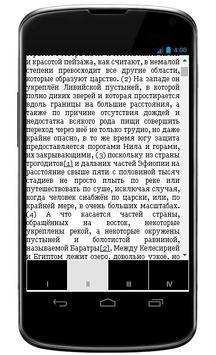 Историческая библиотека | Том 9 screenshot 13