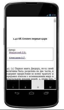 Историческая библиотека | Том 9 screenshot 22