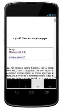 Историческая библиотека | Том 9 screenshot 6