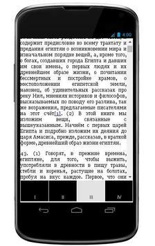 Историческая библиотека | Том 9 screenshot 7