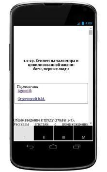 Историческая библиотека. Том 1 apk screenshot