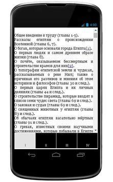 Историческая библиотека. Том 2 apk screenshot