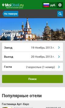 Иркутск - Отели poster