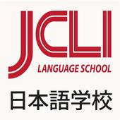 JCLI 일본어 학교  (동경 신주쿠 소재) icon