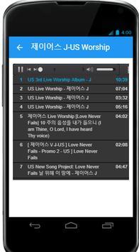 제이어스 / J-US Ministry Korean Worship screenshot 1