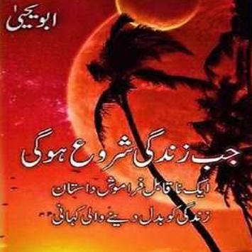 Jab Zindagi Shuru Hogi poster