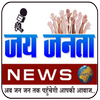 Jai Janata News icon