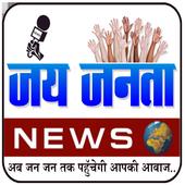 Jai Janata News icon