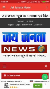 Jai Janata News screenshot 1