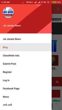 Jai Janata News screenshot 2