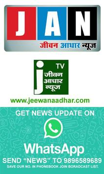 Jeewan Aadhar poster