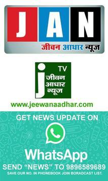 Jeewan Aadhar apk screenshot