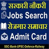 Job Search सरकारी नौकरी icon