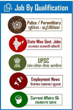Job Search सरकारी नौकरी apk screenshot