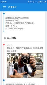 Journalog screenshot 1