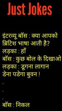 Just Jokes in Hindi poster