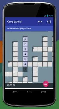 Кроссворд 2017 apk screenshot
