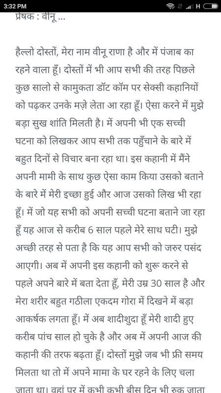 Kamukta- Hindi Sex Stories Fr Android - Apk Herunterladen-4406