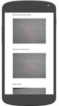 Картинки карандашом screenshot 1