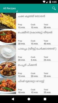 Kerala Cuisine screenshot 1