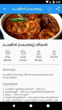 Kerala Cuisine screenshot 2