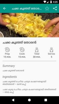 Kerala Cuisine screenshot 3