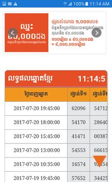Khmer Lottery Result apk screenshot