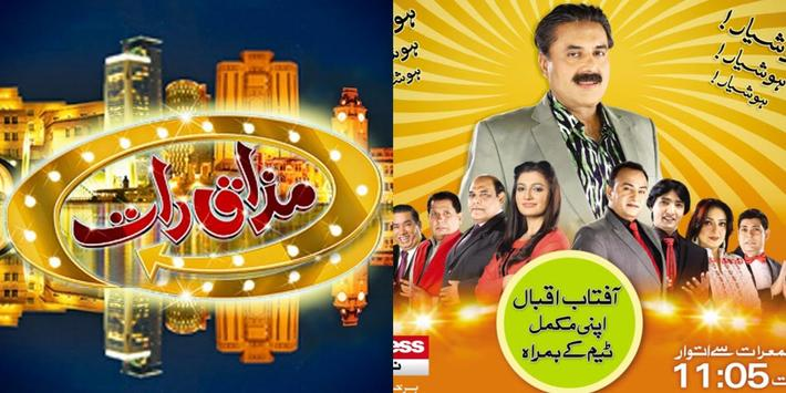 Khabardaar and Mazaqrat Episodes poster