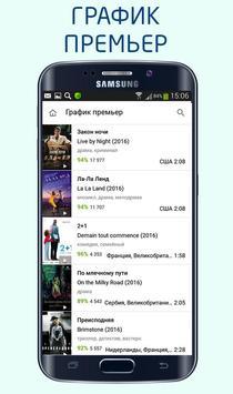 КиноПоиск apk screenshot